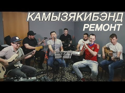 КамызякиБэнд - Ремонт (песня №4)