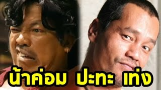 หนังไทย โคตรฮา เท่งปะทะน้าค่อม เต็มเรื่อง สุดครื้นเครง ห้ามพลาด