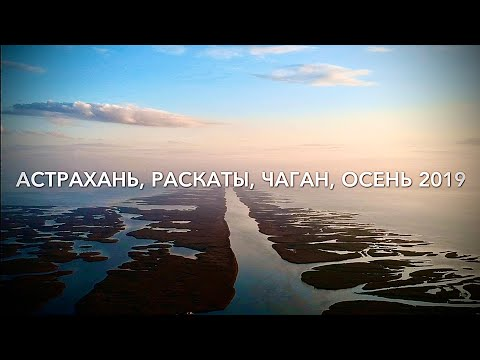 Отдых и рыбалка в Астраханской области осенью 2019.