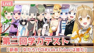 [LIVE] 【第2回学力テスト】新春!女だらけの #VakaTuberは誰だ【因幡はねる / あにまーれ】