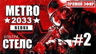 METRO 2033 REDUX (REMAKE) - ПОПАЛ НА ВОЙНУ и ВЫЖИЛ! - 2 серия