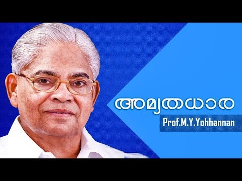 Prof M. Y. YOHANNAN |AMRUTHADHARA | Powervision TV | epi #  117