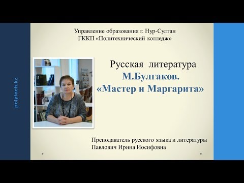 Булгаков мастер и маргарита видеоурок