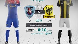 مباشر القناة الرياضية السعودية | الاتحاد VS ابها (الجولة الـ13)