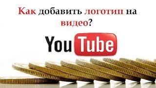 Шаг 7. Как добавить логотип на видео(Мой блог - http://tvoiyoutube.ru/ - Твое звездное начало - Как заработать в интернете - бесплатные уроки. YouTube - один..., 2013-12-28T21:28:44.000Z)