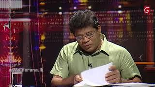 Wada Pitiya - 2017.10.10 Thumbnail