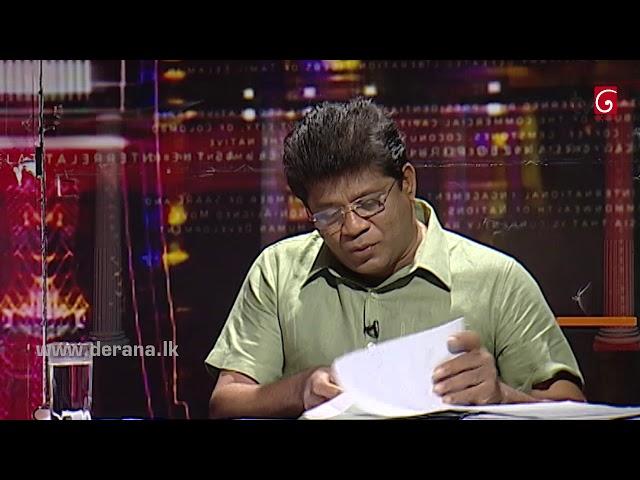 Wada Pitiya - 2017.10.10