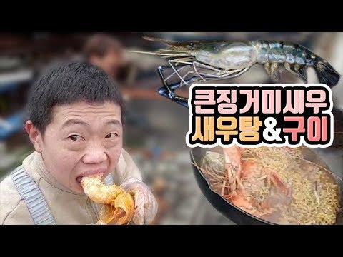 큰징거미새우로 만든 진짜! 진심! 새우탕과 구이! [jag-yagkkoch giant river prawn soup&grilled] 작약꽃TV