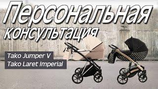 Tako Jumper V или Tako Laret Imperial - Индивидуальный обзор колясок
