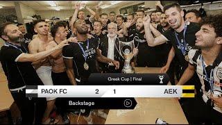 Το γλέντι στα αποδυτήρια - PAOK TV