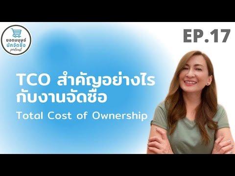 TCO สำคัญอย่างไรกับงานจัดซื้อ | ยอดมนุษย์นักจัดซื้อ EP.17