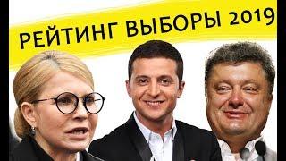 Рейтинг кандидатов в президенты Украины. Выборы в украине 2019