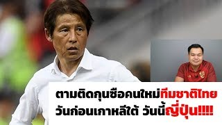 EP 24 : ตามติดกุนซือคนใหม่ทีมชาติไทย วันก่อนเกาหลีใต้ วันนี้ญี่ปุ่น!!!! // คุยหลังเกมชลบุรี เมืองทอง