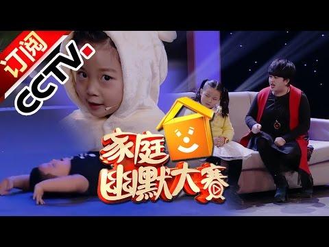 《CCTV家庭幽默大赛 第二季》 20160824 精编版 慢半拍小团长秀武技 四岁萌娃再回舞台 | CCTV