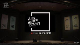 찬양교회 | 8월 30일 주일예배 [이른비]