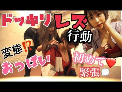 【ドッキリ】レズ行動〜おっぱい・告白・おさわり〜欲求不満!?