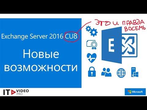 Новые возможности в Exchange Server 2016 CU8