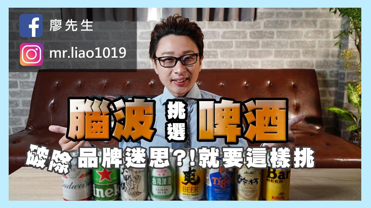 【腦波儀實測】腦波光球挑選啤酒