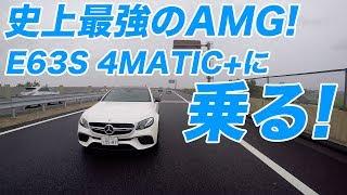 史上最強のAMG、史上最強のEクラスであるメルセデスAMGのE63S4MATIC+が...