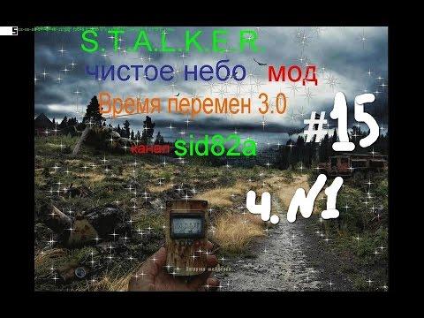 S.T.A.L.K.E.R. Время перемен 3.0 #15 часть № 1 оазис & компас