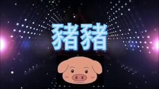 真三國無雙斬 歲末活動分析與解說 很重要唷~~!Dynasty Warriors: Unleashed三国志の戦士 thumbnail