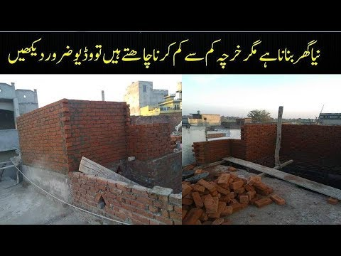 House construction IDEA 2019 | House Construction Pakistan | House Construction 2019