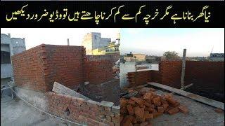 House construction IDEA 2019 | House Construction Pakistan | House Construction 2019