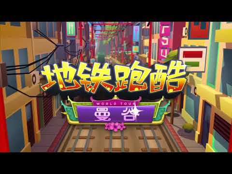Subway Surfers Bangkok 2020- Chinese Version Trailer (New Trailer)