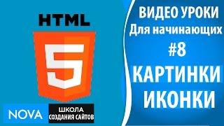 HTML5 видео уроки для начинающих #8 – Картинки иконки для сайта. Видео об иконках и картинках html5!