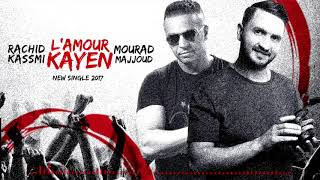 Video Mourad Majjoud & Rachid Kasmi   L'amour Kayen   مراد مجود و رشيد قاسمي حصريا 2017 download MP3, 3GP, MP4, WEBM, AVI, FLV Oktober 2018