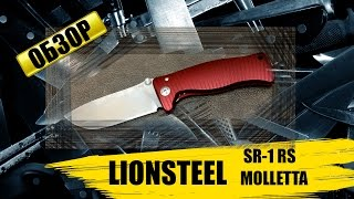 LionSteel SR 1 RS Molletta обзор ножа