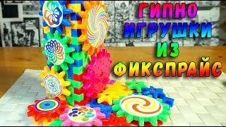 ГИПНОЗ ШЕСТЕРЕНКИ ФИКС ПРАЙС ОБЗОР - конструктор шестеренки