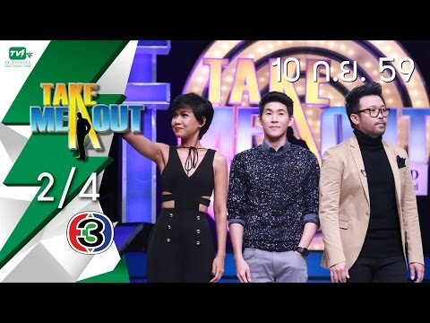 Take Me Out Thailand S10 ep.23 เก่ง-โทชิ 2/4 (10 ก.ย. 59)