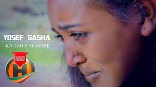 Yosef Gasha - Koll'ah Eiye Neyre - New Ethiopian Music 2019 (Official Video)