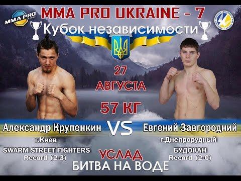 Александр Крупенкин VS Евгений Завгородний (MMA PRO UKRAINE - 7)