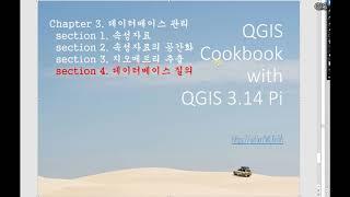 QGIS CookBook LT3-4 Select By Attribute