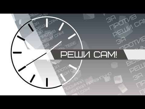 Спецпроект «Реши сам!»: референдум о выборе часовых поясов