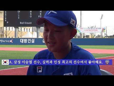2017리틀야구 메이저 국가대표팀 기념영상