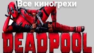 """Все киногрехи и киноляпы фильма """"Дэдпул"""""""