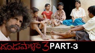 Dandupalyam 3 Telugu Full Movie Part 3 ll Latest Telugu Movies ll Pooja Gandhi, Ravi Shankar