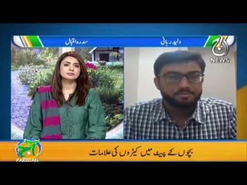 Bachon Kay Pait Main Kiron Ki Alamat   Aaj Pakistan with Sidra Iqbal   12 October 2021   Aaj News