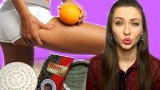 видео Лучшее средство от целлюлита подарит здоровье и красоту коже