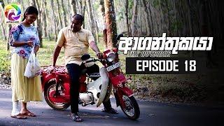 Aaganthukaya Episode 18  || ආගන්තුකයා  | සතියේ දිනවල රාත්රී  8.30 ට . . . Thumbnail