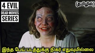 Evil Dead Series Horror Hollywood Tamil dubbed Movies || ForAll Tamizha