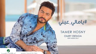 بعد تسريبه.. تامر حسنى يضطر لطرح ألبومه الجديد على اليوتيوب