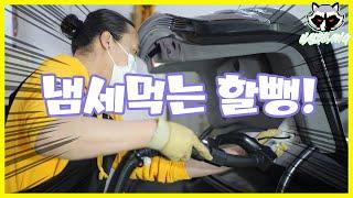 BMW7시리즈 #2 수입차 고질병 실내냄세 완전!완벽하…
