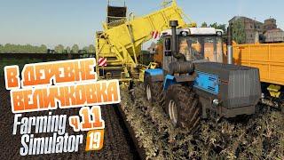Бросил ферму, пошел батраком к соседу - ч11 Farming Simulator 19