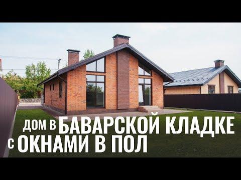Одноэтажный ДОМ в БАВАРСКОЙ КЛАДКЕ с двойным светом! Строительство домов