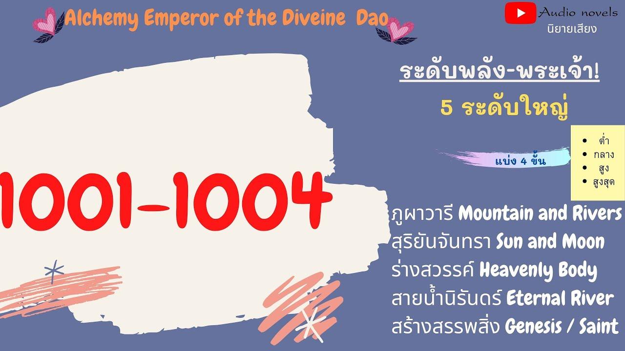 จักรพรรดิแห่งการปรุงยาวิถีสวรรค์ ตอนที่  1001- 1004