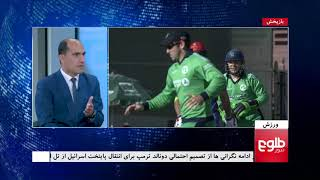 WARZISH: Afghan Cricket Team to Play With Ireland